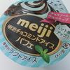 明治チョコミントアイスパフェ【レビュー】
