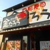 淡路島の地域密着回転寿司、おいしかったよ、回転ずし金たろう
