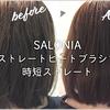 【猫毛でも使える】SALONIAのストレートヒートブラシで時短ストレートがキマった