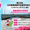 https化しました。もうすぐ第22回日本医療情報学会春季学術大会。