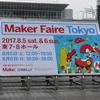 Maker Faire Tokyo 2017となるともう1日では回りきれないのでは