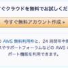 【AWS】AWSでGPUコンピューティング① 環境セットアップ