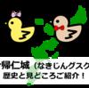 沖縄県の世界遺産、今帰仁城(なきじんグスク)の歴史と見どころ