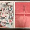 【黒田さん最高!】黒田さんが自費で作った新井さん労い(イジり?笑)広告にカープファン感動!
