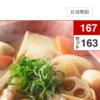 吉野家:10種のサイドメニューいずれか1品50円引きクーポン、LINEクーポン