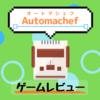 【ゲームレビュー】全自動キッチンで効率厨を目指す!?Automachef(オートマシェフ)をレビュー!
