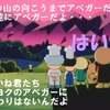 """★【サクラ大戦②】""""話さずに去るシーン""""を使って印象操作したいだけのマスゴミ"""
