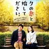 『僕の妻と結婚してください』【大事な事】気づかせてくれる。この映画は見るべきです