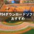【最新版】PS4のダウンロード専用ゲームを紹介 | 人気・おすすめ