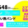 いよいよ本日、BBG48とおいおい教バンドの2マン!