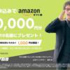 【さあ来た!】利回り不動産が初の「新規登録でもれなくAmazonギフト券プレゼント」キャンペーン開始!!