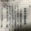 産経新聞でClubhouseについてコメントしました
