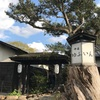 大分県湯布院町、旅人の心を癒すおもてなしと、最高の思い出作りのお手伝いがしたい、御宿 ゆふいん亭