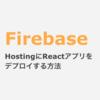 Firebase HostingでReactアプリをデプロイする方法