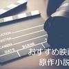 映画と合わせて楽しめるおすすめ原作本の小説7作品【邦画・洋画】