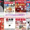 【2017/10/04の新刊】雑誌: 『anan』『週刊ダイヤモンド』など