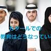 中東の国 カタールで英語教育はどうなっているのか?