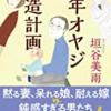 『定年オヤジ改造計画』 垣谷美雨 著 読みました。