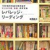 【読書】大学生のうちに読むべき本を紹介する。理系や文系関係なく小説なども幅広くご紹介