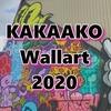 2020年最新カカアコのウォールアートまとめ