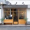 新百合ヶ丘「Roast Design Coffee(ローストデザインコーヒー)」
