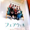 10月9日からの2週間、公開(大阪市内)の映画で気になるのは