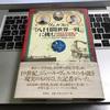120年前の対決!80日間世界一周の旅!(2)