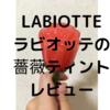 韓国コスメLABIOTTE(ラビオッテ)のバラのティントがかわいい!フロマンスリップカラーシャインのレビュー