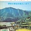 1968年8月の九州旅行〜瀬野八後補機の謎 (1969年8月の東尋坊・永平寺も)