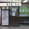 【電鉄蕎麦】