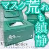 【VT cosmetics / VT CICA シカ デイリースージング マスク】