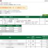 本日の株式トレード報告R2,10,22