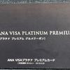 ANA VISA PLATINUM CARDのグルメクーポン2018年版が届きました