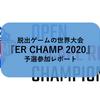 脱出ゲームの世界大会『ER CHAMP 2020』予選参加レポート