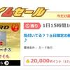 【至急!】「ちょびリッチ」からJALカード発行で9,000ANAマイル