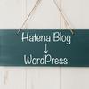 はてなブログからワードプレスに移行、ってどうやるの? 調べてみました。