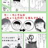 【ノンフィクション】カニの胆石日記 手術編①