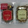 滝川発グラノーラ「nola」を食べた。