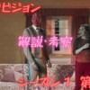 【解説・考察】『ワンダヴィジョン』1話あらすじ【ネタバレあり】