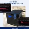 DAC M100 最適サンプリングを矩形波で見つけよう