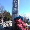 【3/日本百名山】2016年5月5日 甲武信ヶ岳