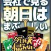 【ボドゲまとめ】開催直前!ゲームマーケット2016秋でコモノを惑わせるボードゲーム特集〈マルチプレイゲーム編〉