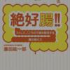 【瞑想本紹介】絶好腸ストレス、こころの不調を解消する腸の鍛え方 藤田紘一郎