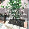 ウッドデッキとレンガは相性抜群!花壇づくりのDIY工程をご紹介!