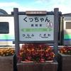 北海道遠征 比羅夫~西御料編8