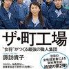 大崎上島日記 造船所から牡蠣の養殖業へ