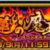 スペダン「紅蓮の魔王城」攻略とデッキ!