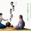 【日本映画】「日日是好日〔2019〕」ってなんだ?