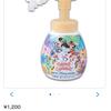 自宅でディズニーのミッキー泡ハンドソープが楽しめる商品が登場!