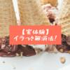 【実体験】イラつき解消法!